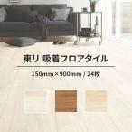 フローリング  東リ ピタフィー  クッションフロア フロアタイル フローリング材 接着剤不要 置くだけ 賃貸 吸着 床材 木目 置き敷き diy タイル リフォーム