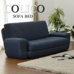「COLICO」 ソファベッド ブラウン ネイビー ターコイズブルー グレー