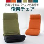 DARAKU Premium チェア 【下タイプ】 カバーリングタイプ座椅子 ブラウン レッド グリーン ネイビー ブルー オレンジ