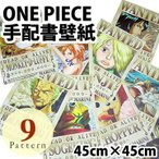 ONE PIECE ワンピース 手配書 壁紙 グッズ 麦わらの一味
