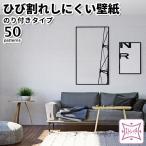 壁紙 のり付き のり付き壁紙 トキワ TSクロス TOKIWA クロス 無地 織物 石目 wallpaper