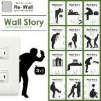 【代引き不可】 ウォールステッカー スイッチ 【Wall Story】 おじさん シール ステッカー スイッチステッカー ウォールシール 壁シール 壁 コンセント