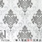 輸入壁紙 ドイツ製 rasch F☆☆☆☆ ラッシュ 53cmx1m単位の切り売り ダマスク柄 ホワイト クラシック