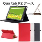 Qua tab PZ  ケース タブレット カバー 液晶保護フィルム付