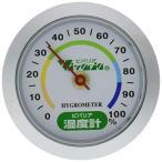 ビバリア 湿度計SV