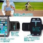 スマートフォン 5.5インチ対応 スポーツ ・ ランニング アームバンドケース アームバンド Xperia / iPhone 6 / iPh