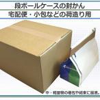 リンレイテープ 布テープ 包装用 ニューハローくん 5巻入 50mm×25m巻 #382_5