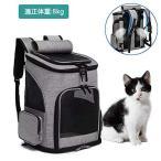 猫 キャリー リュック 猫 リュック ペット キャリーバッグ 通気性、安定性抜群、犬 キャリー 猫 キャリー ペットリュック 犬リュック、飛