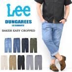 セール Lee リー ダンガリーズ イージー ベイカー クロップドパンツ 日本製 イージーパンツ 春 夏 メンズ 柔らかい 軽い 楽 送料無料 LM5932