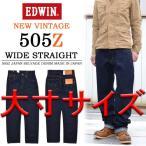 エドウィン/EDWIN 大寸 505Z ニュー・ヴィンテージ ワイドストレート デニム ジーンズ 1505Z-100 ワンウォッシュ