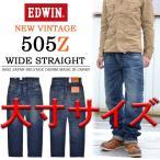 エドウィン/EDWIN 大寸 505Z ニュー・ヴィンテージ ワイドストレート デニム ジーンズ 1505Z-126 濃色ブルー