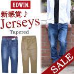 EDWIN 半額 SALE セール エドウィン ジャージーズ テーパード 日本製 スゴーイらく アウトレット セカンドクラス ER007-S