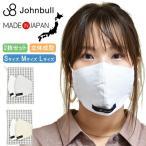 Johnbull ジョンブル マスク 日本製 在庫あり 洗える 布マスク 2枚組 おしゃれ メンズ レディース ユニセックス 大人 2枚セット 子供サイズ 子供用 即出荷 JG301