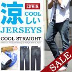 EDWIN エドウィン 夏限定商品 42%OFF セール ジャージーズ クール COOL ストレート デニム パンツ ジーンズ 日本製 メンズ ER003C-26