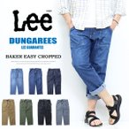 Lee リー ダンガリーズ イージー ベイカー クロップドパンツ 日本製 イージーパンツ 春 夏 柔らかい 軽い LM5922