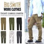 ショッピングカーゴ ビッグスミス/BIG SMITH ストレッチ素材 タイトカーゴパンツ BSM-413 送料無料