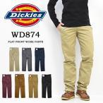 ショッピングディッキーズ ディッキーズ Dickies WD874 ローライズ レギュラー チノパンツ  ワークパンツ 1221725 送料無料