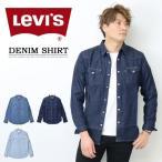 Levi's リーバイス ウエスタン デニムシャツ メンズ 長袖シャツ ウエスタンシャツ デニシャツ 送料無料 85745