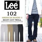 リー/Lee アメリカンライダース/AMERICAN RIDERS 102 ブーツカット ツイル素材 LM5102