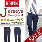 34%OFF セール EDWIN エドウィン ジャージーズ ストレート スゴーイらく デニム ジーンズ パンツ ER003-100-S 日本製 メンズ