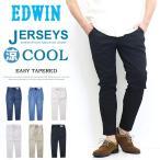 SALE エドウィン/EDWIN 夏限定商品 ジャージーズ クール COOL ストレート デニム パンツ ジーンズ 日本製 ジーパン メンズ 股上深め ER003C 送料無料
