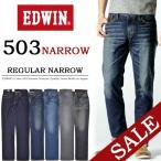 アウトレット EDWIN エドウィン 503 レギュラー・ナローカット デニム ジーンズ 5032 お買い得商品 数量限定