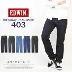 エドウィン/EDWIN インターナショナルベーシック 403 ふつうのストレート 股上深め 日本製 デニム ジーンズ 送料無料