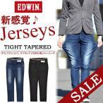 38%OFF セール EDWIN エドウィン ジャージーズ メンズ タイトテーパード スキニー 日本製  ジーンズ デニム 細め ER002-SA 送料無料