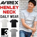 アビレックス/AVIREX リブ素材 ヘンリーネック 半袖Tシャツ 無地 メンズ ボタン 618364 6143504