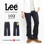 リー/Lee アメリカンスタンダード 102 ブーツカット 01020-00