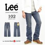 リー/Lee アメリカンスタンダード 102 ブーツカット 01020-94