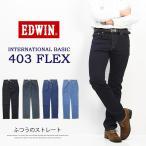 エドウィン/EDWIN ソフトフレックス S403 ふつうのストレート ストレッチパンツ 股上深め 日本製 デニム ジーンズ F403 送料無料