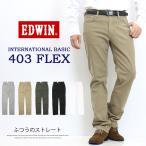 エドウィン/EDWIN ソフトフレックス S403 ふつうのストレート ストレッチパンツ 股上深め 日本製 カラーパンツ F403 送料無料