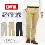 エドウィン/EDWIN ソフト・フレックス S403S ストレート ストレッチパンツ