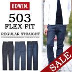 30%OFF セール EDWIN エドウィン 503 FLEX ストレート ストレッチパンツ 日本製 国産 デニム ジーンズ アウトレット F5033 送料無料