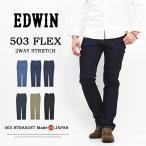 エドウィン EDWIN 503 FLEX 2WAYストレッチ レギュラーストレート 日本製 股上深め ストレッチパンツ デニム ジーンズ ED503F 送料無料