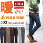 SALE エドウィン EDWIN 秋冬限定 暖か 503 WILD FIRE ワイルドファイア フラップ テーパード 暖パン 日本製 デニム ジーンズ 冬素材 メンズ E53WFP 送料無料