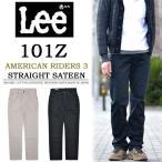 リー/Lee アメリカンライダース/AMERICAN RIDERS 101Z  レギュラーストレート サテン素材 LM5101