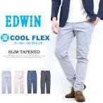 SALE EDWIN エドウィン 夏限定商品 403 クールフレックス 白樺ブレンド すっきりストレート 日本製 エドウイン 涼しいパンツ  夏デニム EDWIN-FC403S 送料無料