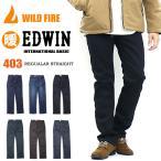 セール EDWIN エドウィン WILD FIRE 403 ストレート 股上深め 日本製 メンズ 秋冬限定 ジーンズ E403WF
