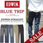 エドウィン/EDWIN BLUE TRIP ジップ レギュラーストレート ストレッチ デニム 日本製 メンズ EB0001 送料無料