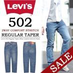 リーバイス Levi's 502 レギュラーテーパード ストレッチデニム ジーンズ パンツ Gパン ジーパン 定番 29507-0014 ライトブルー 送料無料