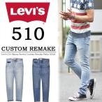 Levi's リーバイス 510 リメイク スキニー ストレッチデニム ジーンズ パンツ フレイド 切りっぱなし フリンジ スリム 細め メンズ 35526 送料無料