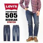 Levi's リーバイス 505 レギュラーストレート ストレッチデニム ジーンズ パンツ ジーパン 定番 大寸サイズ メンズ 00505 送料無料