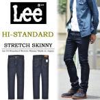 リー/Lee Hi-Standard スキニー ストレッチデニム スリム メンズ 日本製 LM0380-100 ワンウォッシュ 送料無料