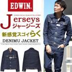 エドウィン EDWIN ジャージーズ デニムジャケット Gジャン スゴーイらく メンズ トップス ET1008-200 ワンウォッシュ 送料無料