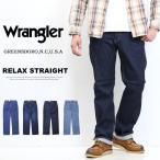 ラングラー/Wrangler ゆったりストレート 股上深め デニム ジーンズ ストレッチ素材 WM0384 送料無料