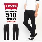 リーバイス Levi's 510 スーパースキニー ストレッチ素材 カラーパンツ ブラック メンズ 細め 細身 ブラックスキニー 05510-0414  送料無料