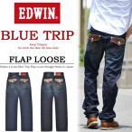 エドウィン/EDWIN BLUE TRIP フラップ ルーズストレート ストレッチ デニム 日本製 メンズ EB0004 送料無料