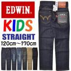 エドウィン/EDWIN キッズ J503 ストレート ジーンズ 120cm〜170cm ジュニア 男の子 女の子 デニム J503F